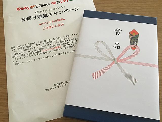 日帰り温泉カタログ当選