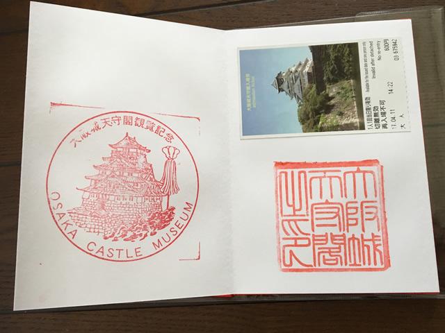 大阪城の御朱印