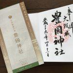 大阪城と豊国神社の御朱印