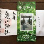 亀山神社の御朱印(広島県呉市清水)