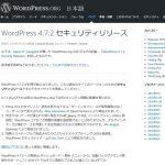 WordPressサイト再構築