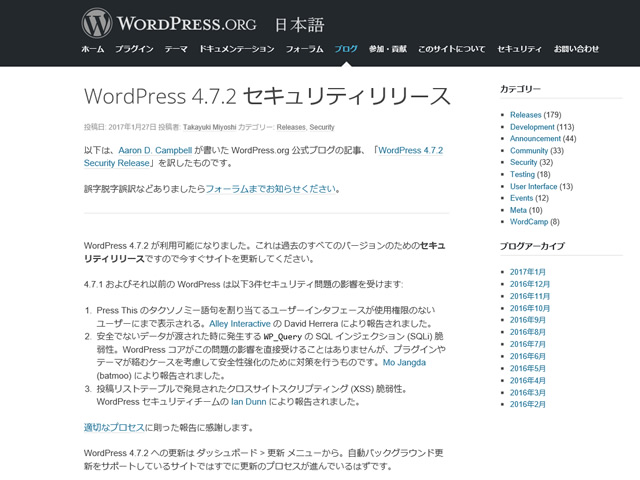 WordPress 4.7.2 セキュリティリリース