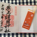 広島護国神社の御朱印帳