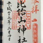比治山神社の御朱印にはカープマーク(広島市南区)