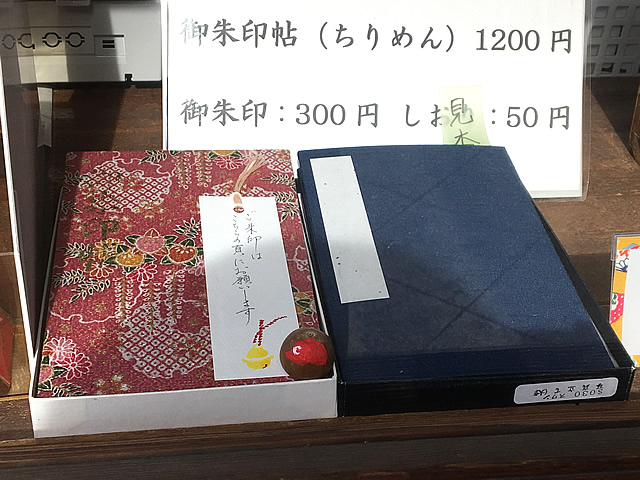 比治山神社の御朱印帳