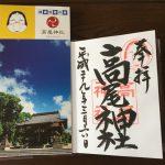 高尾神社の御朱印(広島県呉市焼山)