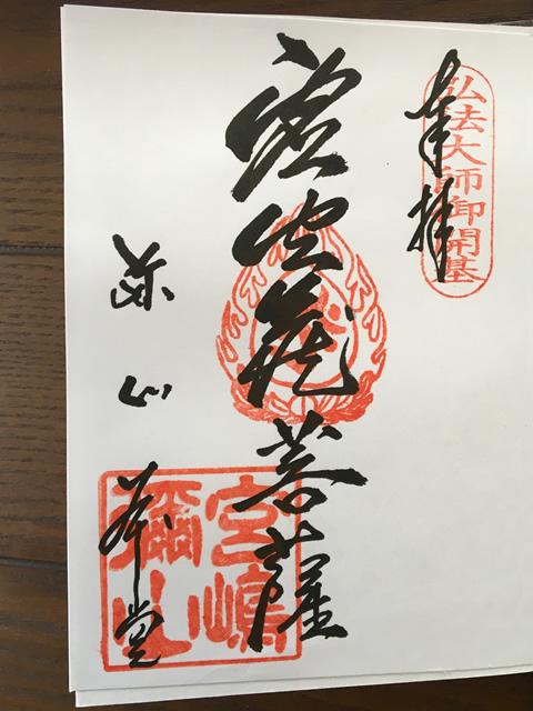 宮島・弥山本堂の御朱印