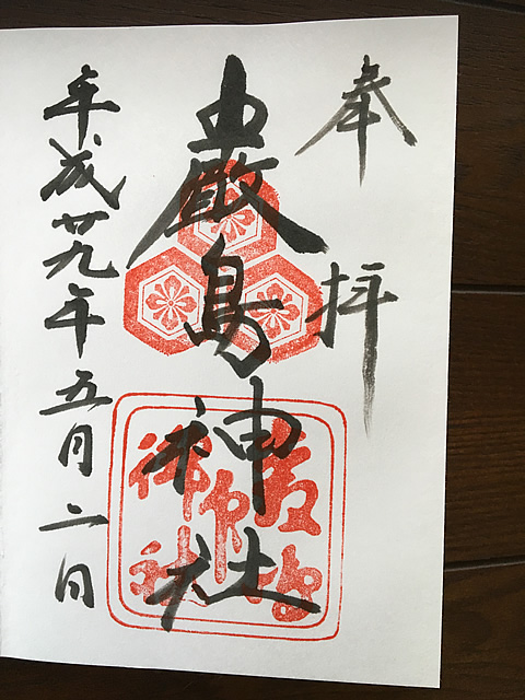 宮島・厳島神社の御朱印