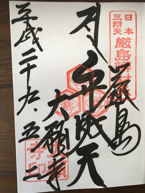 宮島・大願寺の御朱印