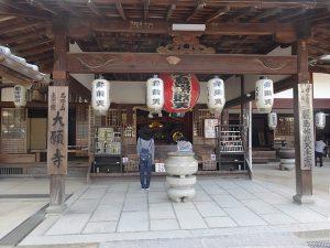 宮島・大願寺