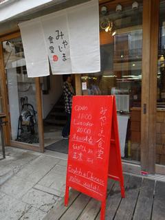 宮島・みやじま食堂