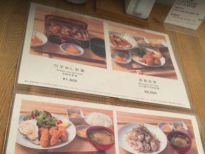 宮島・みやじま食堂・メニュー
