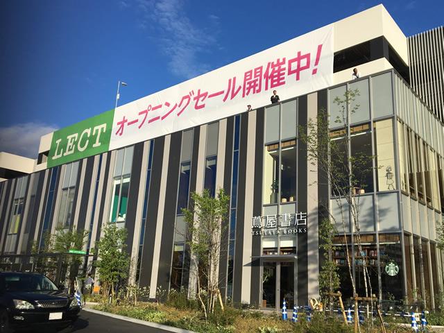 LECT(レクト)広島西区
