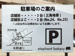 エレファントベーカリー(広島市安芸区矢野)駐車場