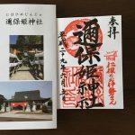 邇保姫神社(にほひめじんじゃ)の御朱印(広島市南区)
