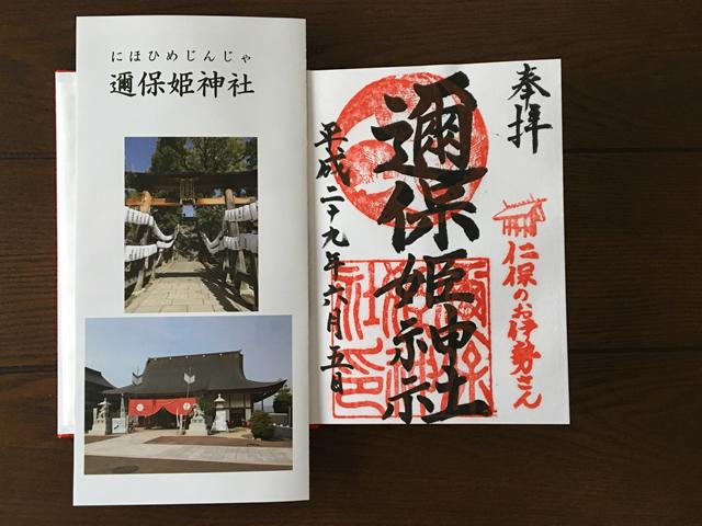 邇保姫神社(にほひめじんじゃ)(広島市南区)の御朱印