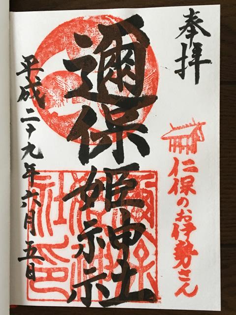 邇保姫神社(にほひめじんじゃ)(広島市南区)の御朱印の御朱印
