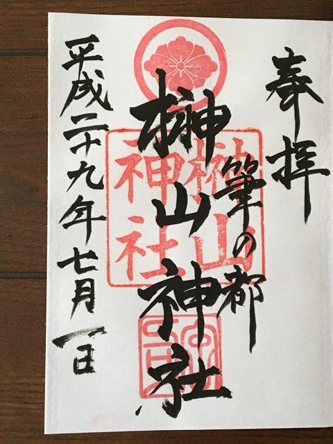安芸郡熊野町・榊山神社の御朱印