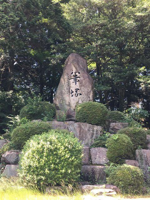 筆塚(安芸郡熊野町・榊山神社)