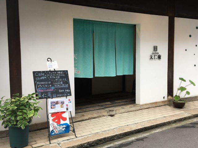 天仁庵(呉市音戸)