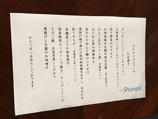 天仁庵(呉市音戸) Shunpuランチ