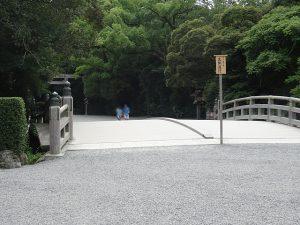 伊勢神宮外宮(豊受大神宮)表参道火除橋