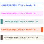 CSSで指定する見出しデザイン border 枠