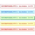 CSSで指定する見出しデザイン box-shadow シャドウ