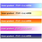 CSSで指定する見出しデザイン linear-gradient グラデーションの背景