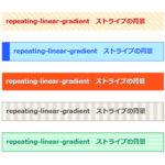 CSSで指定する見出しデザイン repeating-linear-gradient ストライプの背景