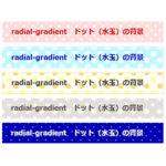 CSSで指定する見出しデザイン radial-gradient ドット(水玉)の背景