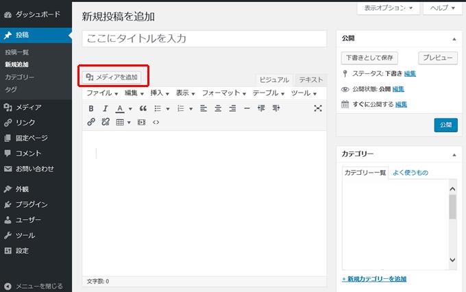 WordPress投稿(初心者用)2.画像を貼り付ける