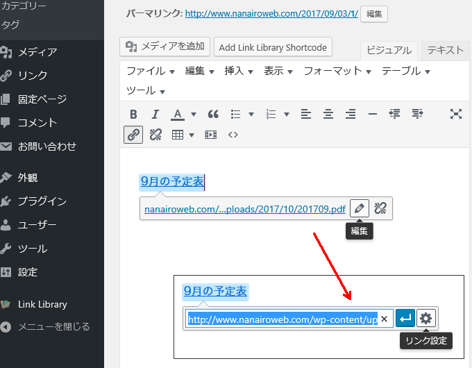 WordPress投稿(初心者用)3.PDFリンクを貼り付ける