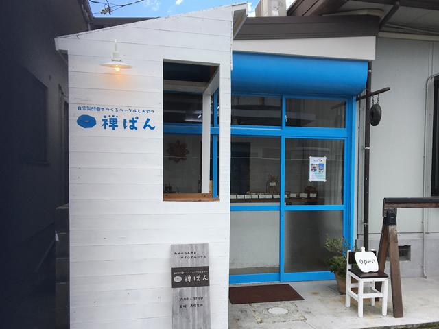 禅ぱん(安芸郡坂町のベーグル屋さん)