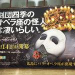 劇団四季のオペラ座の怪人@広島・上野学園ホール