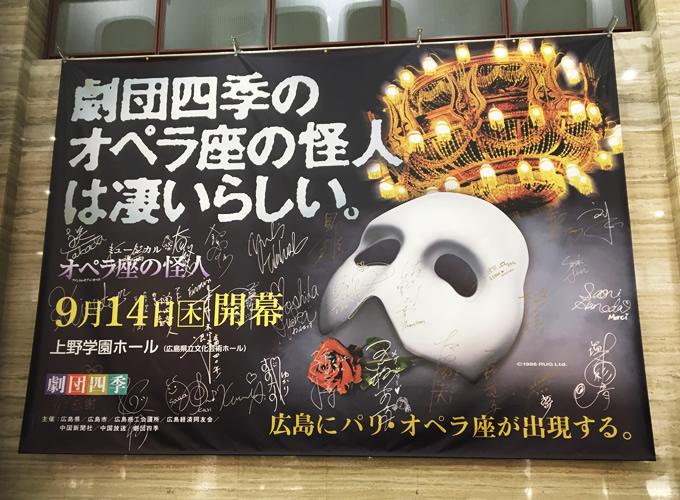 劇団四季のオペラ座の怪人@広島上野学園ホール