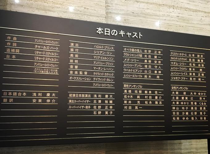 劇団四季のオペラ座の怪人@広島上野学園ホール キャスト