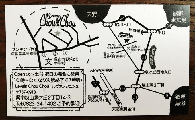 ルヴァンシュシュ Levain Chou Chou (呉市焼山のパン屋さん)