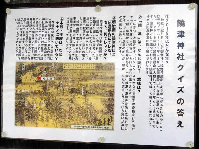 饒津神社(にぎつじんじゃ)のクイズ(広島市東区)