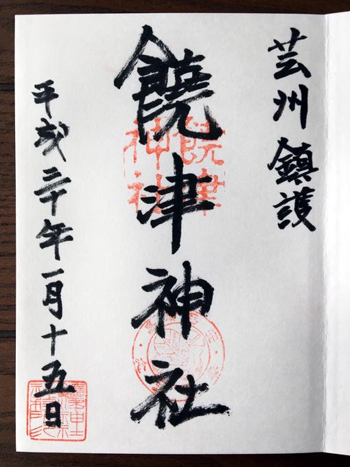 饒津神社(にぎつじんじゃ)の御朱印(広島市東区)
