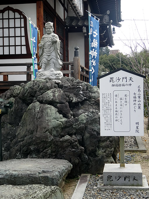広島七福神めぐり 明星院(広島市東区)