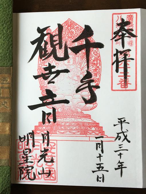 明星院の御朱印(広島市東区)