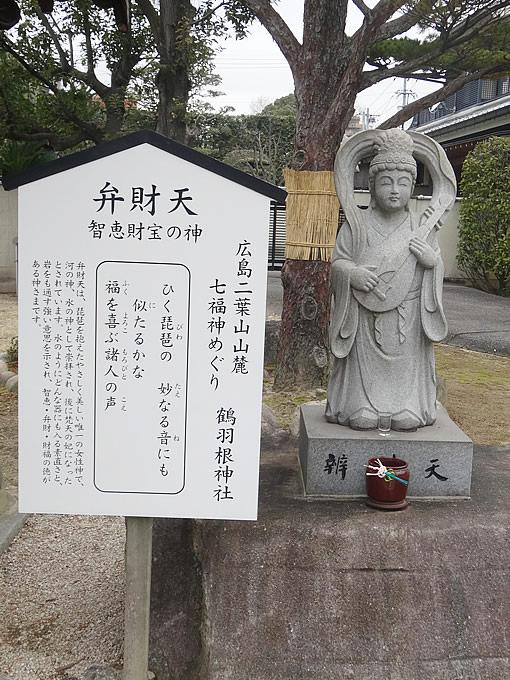 広島七福神めぐり 弁財天 鶴羽根神社(広島市東区)