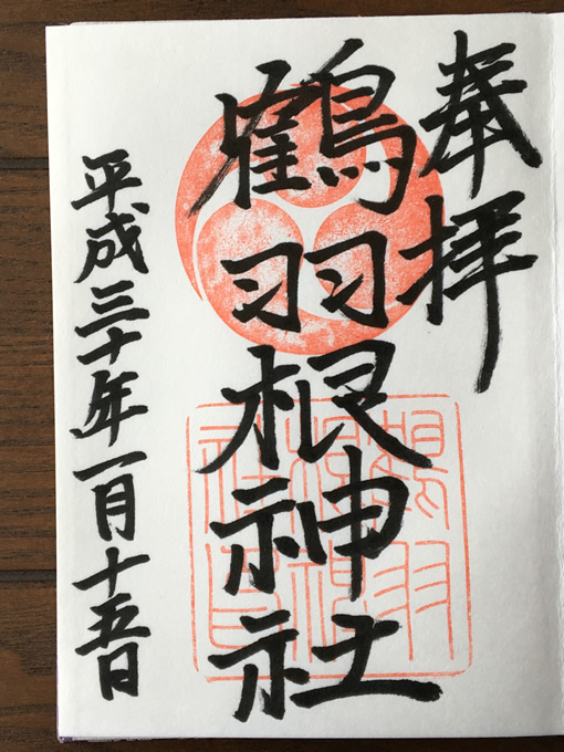 鶴羽根神社の御朱印(広島市東区)