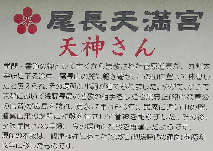 尾長天満宮(広島市東区)