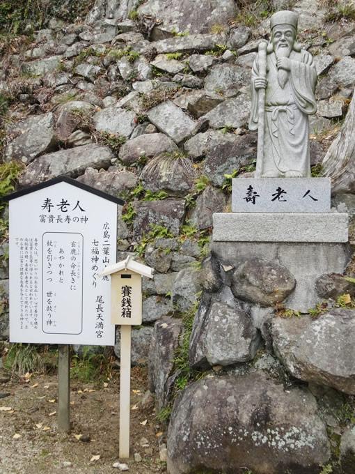 広島七福神めぐり 寿老人 尾長天満宮(広島市東区)