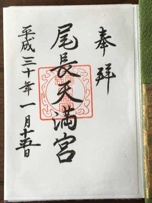 尾長天満宮の御朱印(広島市東区)