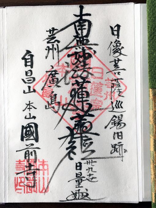 國前寺の御朱印(広島市東区)