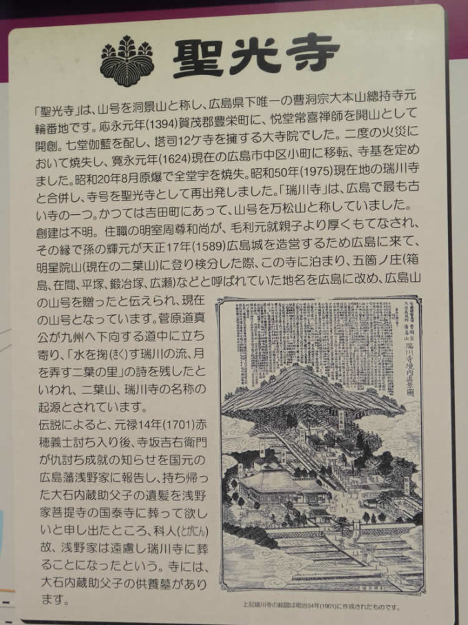 聖光寺(広島市東区)