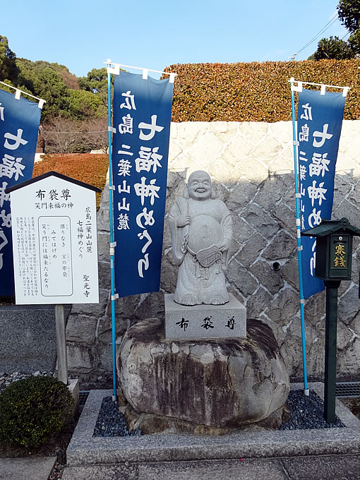 広島七福神めぐり 布袋尊 聖光寺(広島市東区)